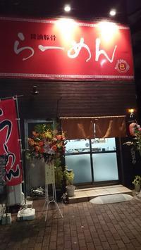ラーメン巳 - j-pandaの日記