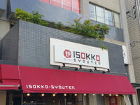 ★磯っこ商店★ - Maison de HAKATA 。.:*・゜☆