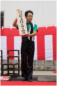 ハッピーメリーサーカス - 休日PHOTOブログ