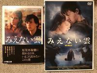 映画「みえない雲」(2006年)を観ました - 本日の中・東欧