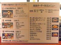美味!2種の餃子食べ比べ〔餃子ごずこん/餃子・ワイン/阪急河原町〕 - 食マニア Yの書斎