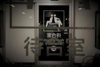 待合室 - フォトな日々