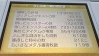 一部素材収穫場所リスト【DQ11・3DS】 - 煩雑徒然箱