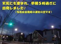 秋田旅行の思い出(その1) - もももの部屋(怖がりで攻撃性の高い秋田犬のタイガ、老犬雑種のベスの共同生活&保護活動の記録です・・・時々お空のモカも登場!)