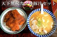 村上市・ドライブインフジ タレカツ丼と豚汁セット - ビバ自営業2