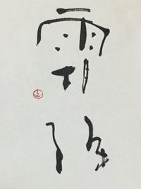 台風一過…    「霜」 - 筆文字・商業書道・今日の一文字・書画作品<札幌描き屋工山>