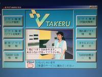 おうちでTAKERU マイコンBASICマガジン付録版 - ググっても出ない画像を淡々とうpるブログ