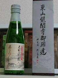 銀閣寺で買った御利益ありそうな(気がする)お酒 - モコモコな毎日