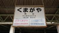 秩父鉄道、乗り潰しの旅 行程 @埼玉県 - 963-7837