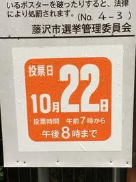 衆議院議院選挙 - 1969年 Yokohama Kanazawa