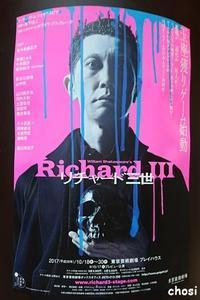 リチャード三世 - 閑遊閑吟