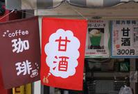 Shibamata - IL EST TROP TARD     時は過ぎゆく ...