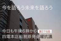 276回目四電本社前再稼働反対 抗議レポ 10月20日(金)高松 - 瀬戸の風