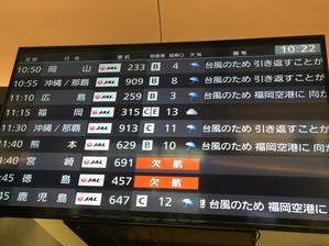 福岡に上陸 - 今日も食べようキムチっ子クラブ (我が家の韓国料理教室)