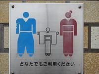トイレの表示(24)  ~ 和風 ~ - ご無沙汰写真館