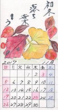 青葉2017年11月「落ち葉」 - ムッチャンの絵手紙日記