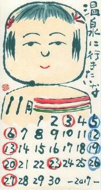 ほほえみ2017年11月「鳴子こけし」 - ムッチャンの絵手紙日記
