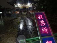 志木の投票所氷川神社、台風接近につき土砂降り - RÖUTE・G DRIVE AFTER DEATH