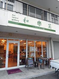 和楽笑(warawara) - ShopMasterのひとりごと