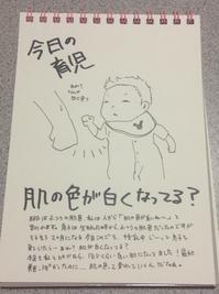 育児日記40 生後57日目☆ - ぴんくい~んの謁見室
