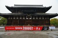 誕生50周年 TOYOTA・2000GT IN東寺 - デジタルな鍛冶屋の写真歩記