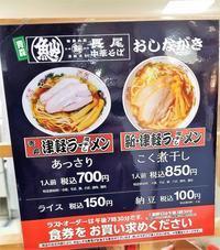 長尾中華そば こく煮干し (阪神百貨店梅田店催事) - 拉麺BLUES