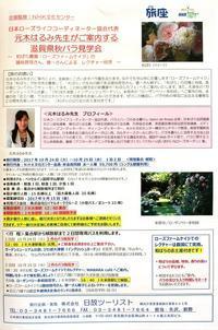 明日から「滋賀県秋薔薇見学会」です。 -  日本ローズライフコーディネーター協会