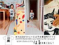 またもや現る!「鬼50号」子ども!!☆4歳児ハルのナイス着こなしっぷり! - maki+saegusa