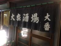充実の地、生麦「大番」 - 実録!夜の放し飼い (横浜酒処系)
