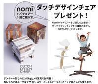 NOMIハイチェアキャンペーンのお知らせ - SUNLIFE HANAOKA ・ CRESCENDO インテリアワークス