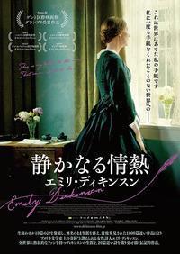 映画の話「静かなる情熱エミリ・ディキンスン」を観ました。 - ワイン好きの料理おたく 雑記帳