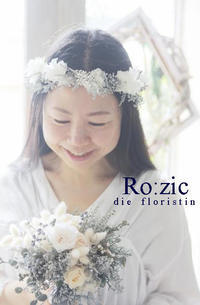 2017.10.24 花冠と花嫁さま/プリザーブドフラワー/試着 - Ro:zic die  floristin