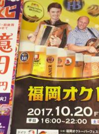 福岡オクトーバーフェスト/ドイツ式ビールの頂き方 - Nederlanden地位向上委員会