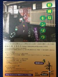 昭和なキンゾウ!! - 着物スタイリスト  山崎佳子 ブログ