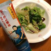 レタスにオイスターソースだけ@山本麗子さんレシピ!パッケージのお姉さんが妙に気になる♪ - Isao Watanabeの'Spice of Life'.