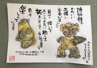 『拓本を楽しむ』栄村 - 花追い人の絵手紙いろいろ♪
