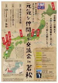 まちゼミフォーラムin若松を開催します - 北九州商工会議所 若松SCブログ