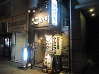 「麺屋こいけ」で濃厚鶏白湯そば♪94 - 冒険家ズリサン