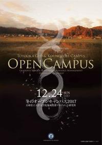 兵庫県立大学大学院地域資源マネジメント研究科 「冬のオープンキャンパス」開催します! - 但馬地学散歩
