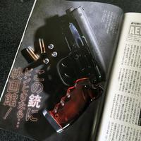 本日発売の週刊朝日で、ご紹介いただきました - 下呂温泉 留之助商店 店主のブログ