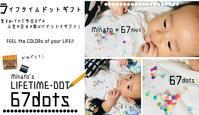 """人生の日々の数だけドットをギフト:""""LIFETIME-DOT"""" GIFT for Minato / 67dots !! - maki+saegusa"""
