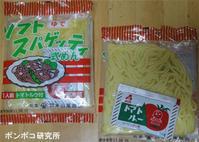 ゆでソフトスパゲッティ式めん - ポンポコ研究所