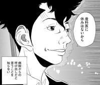 綾野剛ノ鳥 - ゆっくりと加速