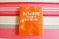 『くらべて選べるわが家の味 別冊NHKきょうの料理』 - 料理研究家 島本 薫の日常