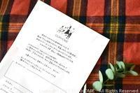■西宮阪急11/8(水)〜14(火)OURHOME期間限定ショップと出版イベントのお知らせ。■ - OURHOME