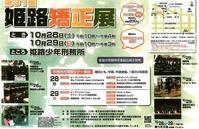 「第31回姫路矯正展」参加致します! - 手柄山温室植物園ブログ 『山の上から花だより』
