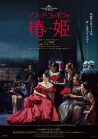 ・・・「ソフィア・コッポラの椿姫」 - カマクラ ときどき イタリア