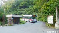 バスの終点へ行こう005:南越後観光バス  栃尾又バス停(魚沼市)、そして奥只見ダムへ - 蜃気楼の如く