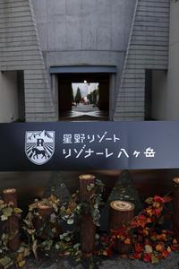 リゾナーレ八ヶ岳ハロウィンホテル2017 - 「tamawakaba.net」に移転しました。
