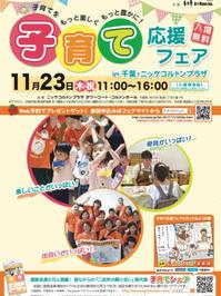 祝日11/23㈭は市川コルトンプラザへ!出演させていただきます - Sunshine Places☆葛飾  ヨーガ、産後マレー式ボディトリートメントやミュージック・ケアなどの日々